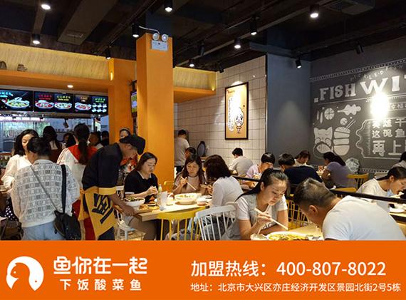 鱼你在一起-酸菜鱼米饭行业哪个品牌可以吸引消费者眼球
