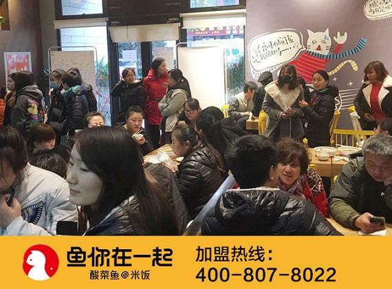 酸菜鱼米饭加盟店想要成功运营就要选择鱼你在一起