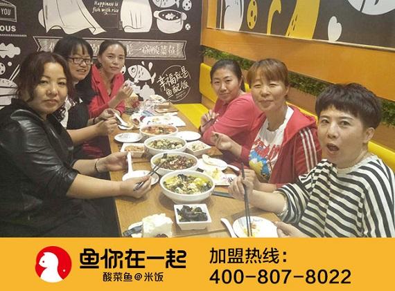 鱼你在一起酸菜鱼米饭管理90后员工是怎样做的