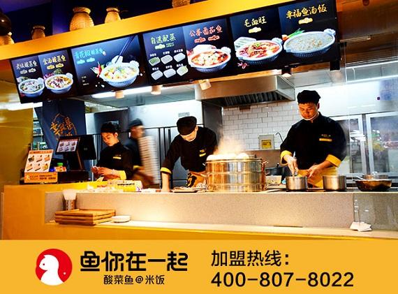 创业选择鱼你在一起酸菜鱼米饭,轻松创业的好项目