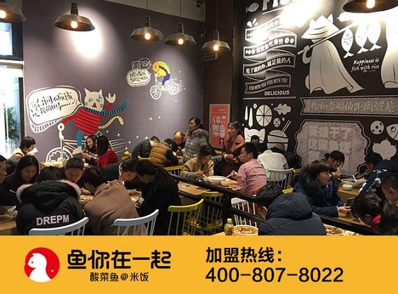 酸菜鱼米饭加盟店通过互联网能做哪些事情