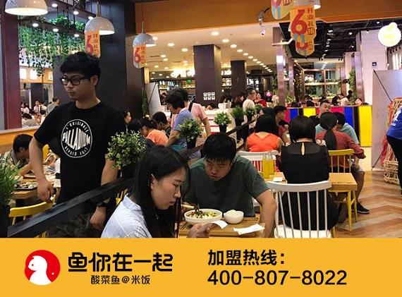 酸菜鱼米饭加盟店保证未来发展要做的就是做好服务让消费者满意