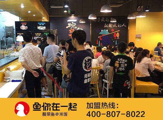酸菜鱼米饭加盟店创业想要成功挑选品牌请认准鱼你在一起