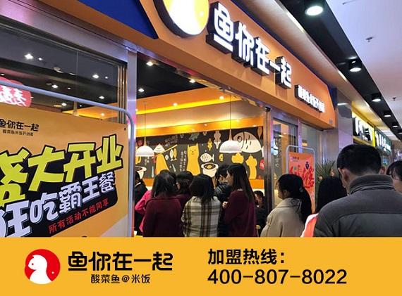 开酸菜鱼米饭加盟店通过互联网形式宣传赚钱