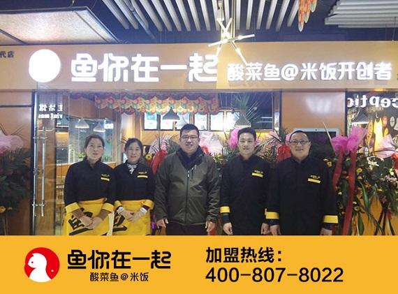 酸菜鱼米饭加盟店开店怎样去做才能保证发展