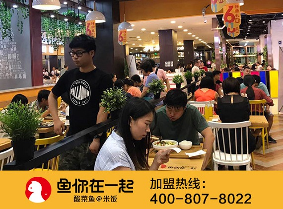 酸菜鱼米饭加盟店经营应该如何去做才能抓住消费者们的心