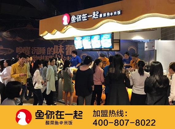 酸菜鱼米饭加盟店想要保证利润应该吸引消费者