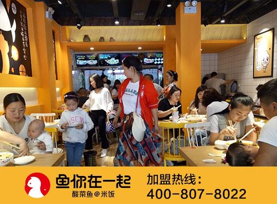 酸菜鱼米饭加盟店创业选择鱼你在一起下饭酸菜鱼怎样