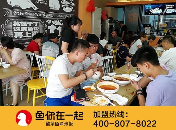酸菜鱼米饭加盟店想要赚钱该如何去做呢
