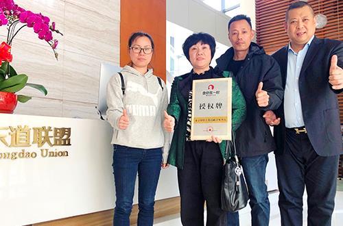恭喜:方先生4月4日成功签约鱼你在一起天津店