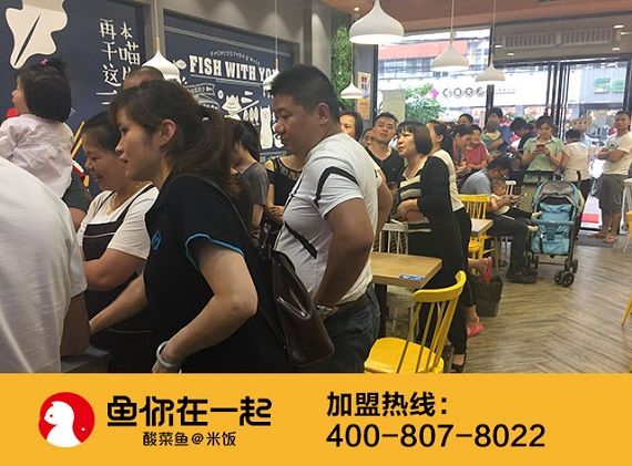 酸菜鱼米饭加盟店想要成功就要选对品牌