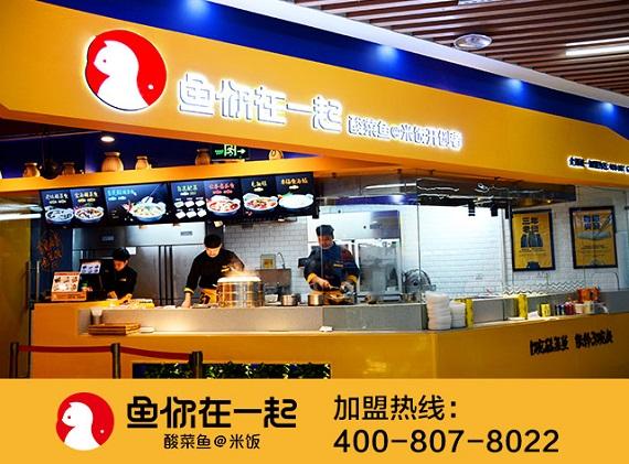 酸菜鱼米饭加盟店做好了服务保证我们发展