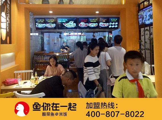 酸菜鱼米饭加盟店利润空间大请看鱼你在一起