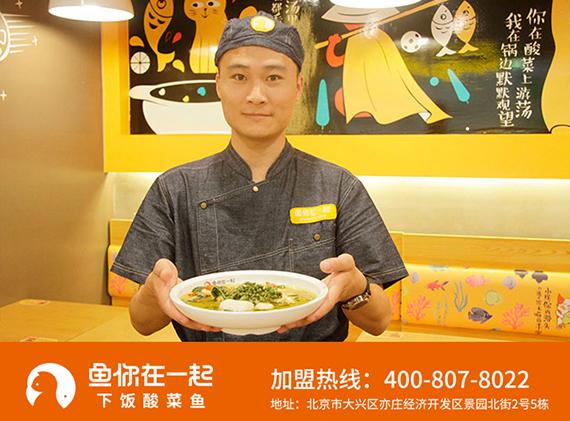 想要经营好酸菜鱼米饭加盟店要选鱼你在一起