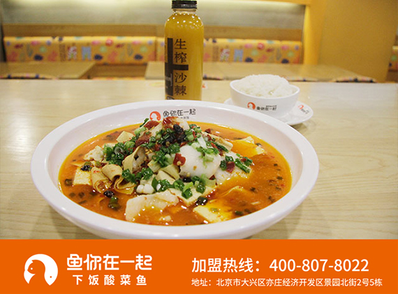 酸菜鱼米饭加盟店创业哪怕没有经验也可以