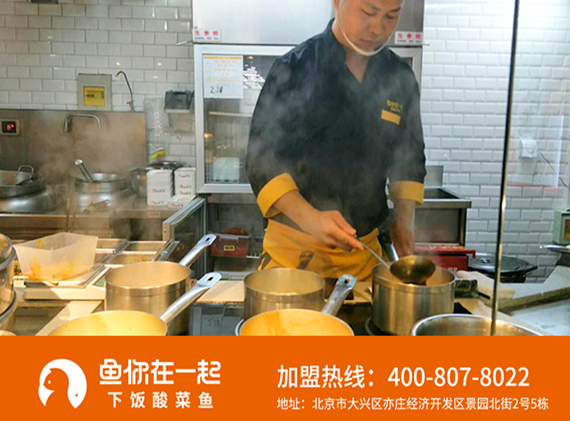 酸菜鱼米饭加盟店想要做好营业额该咋办