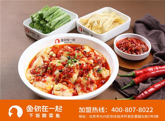 酸菜鱼米饭加盟店通过形象和季节来赢得好生意