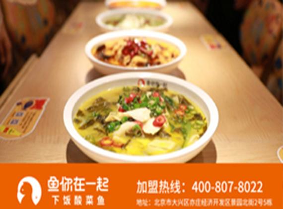 酸菜鱼米饭加盟店经营通过吸引消费者盈利