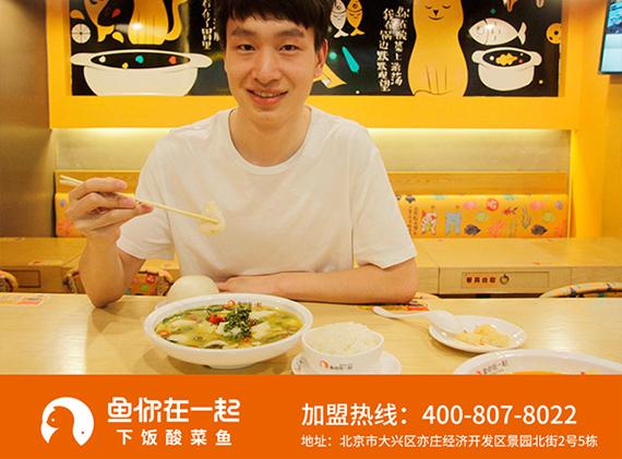 酸菜鱼米饭加盟店经营选对后台很重要