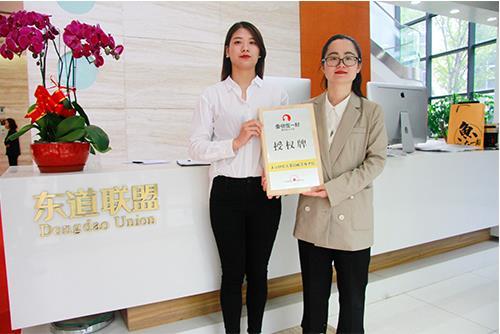 恭喜:穆娟女士4月20日成功签约鱼你在一起北京店
