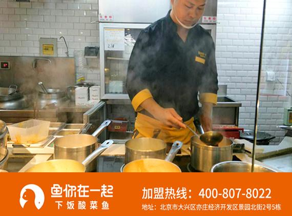 酸菜鱼米饭加盟店经营需要哪些成本计算