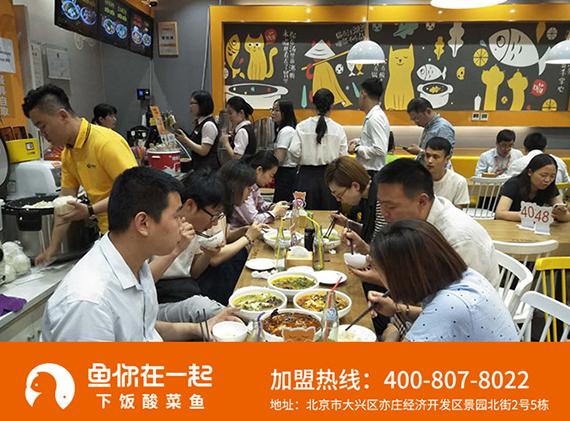 开酸菜鱼米饭加盟店想要营业额稳定咋怎样去做