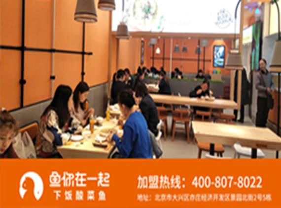 酸菜鱼米饭加盟行业发展前景认准鱼你在一起
