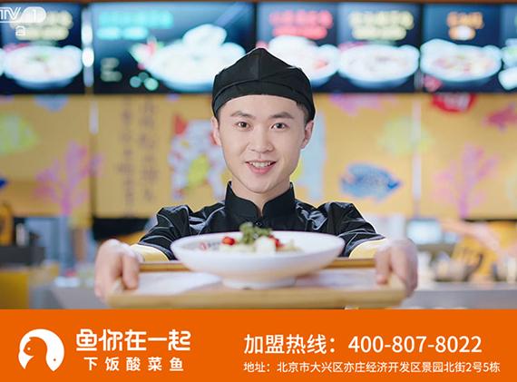 鱼你在一起-互联网营销酸菜鱼米饭加盟店