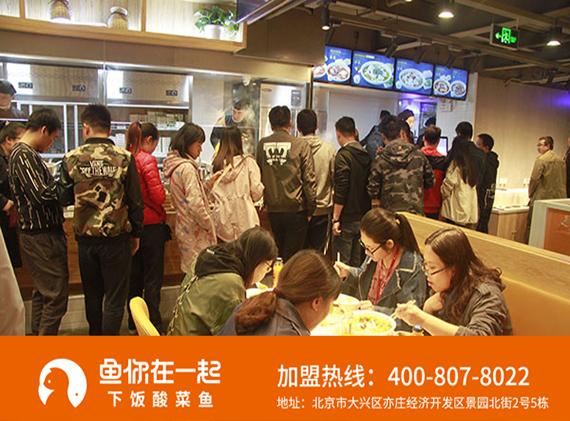 请看鱼你在一起是怎样做酸菜鱼米饭加盟店日常营销的