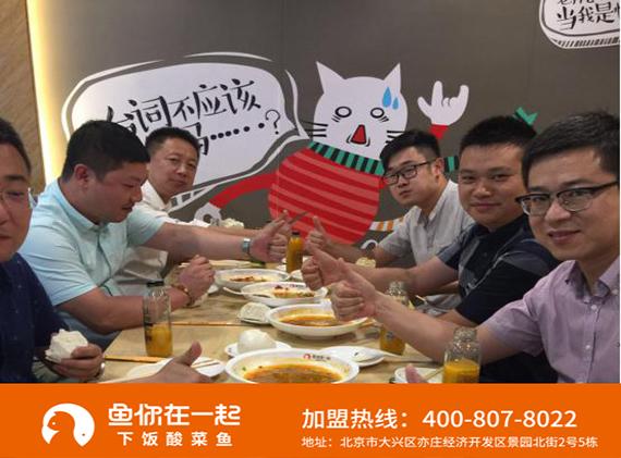 酸菜鱼米饭加盟店经营应该选择大家信赖的品牌