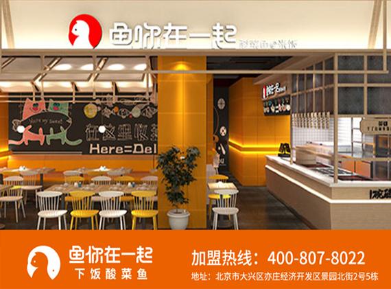 通过微信营销酸菜鱼米饭加盟店保证持久发展