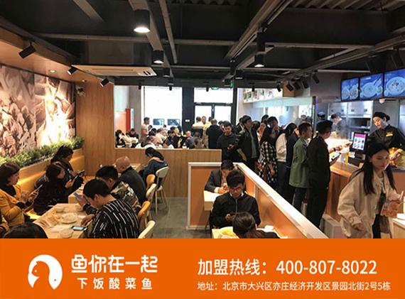 酸菜鱼米饭加盟店懂得介绍产品卖点增加营业额