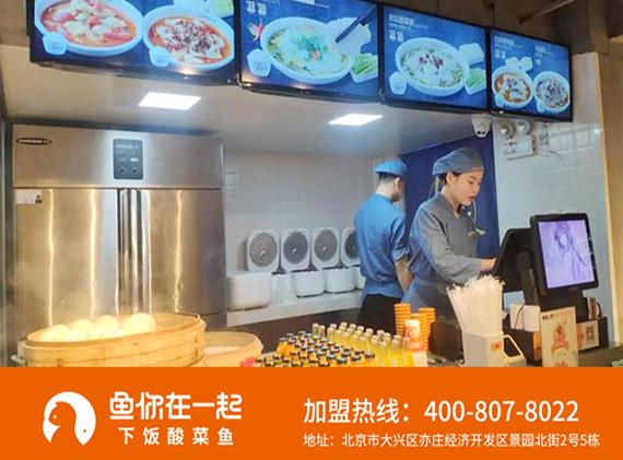 想要经营好酸菜鱼米饭加盟店就要清楚成本组成部分