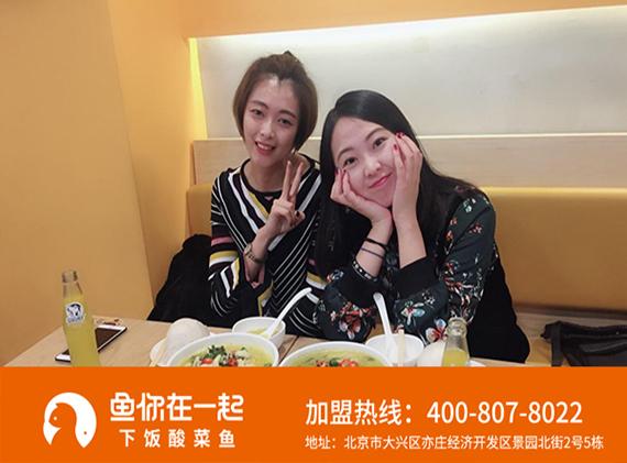 酸菜鱼米饭加盟店通过服务礼仪博得消费者好感