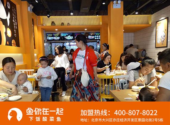 鱼你在一起下饭酸菜鱼告诉你酸菜鱼米饭加盟店未来发展趋势怎样,该何去何从