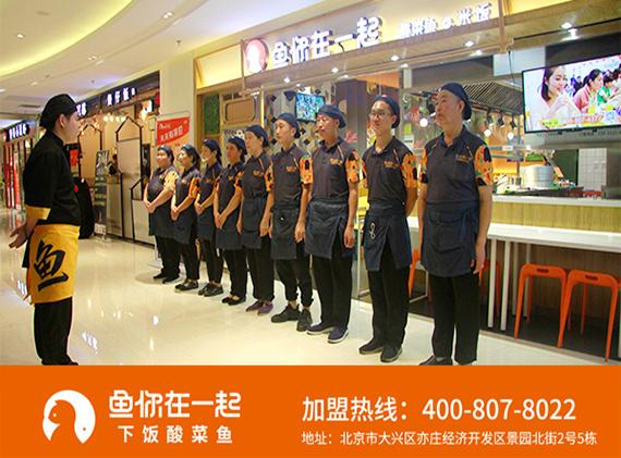 酸菜鱼米饭加盟店对于新开店面是如何宣传运营