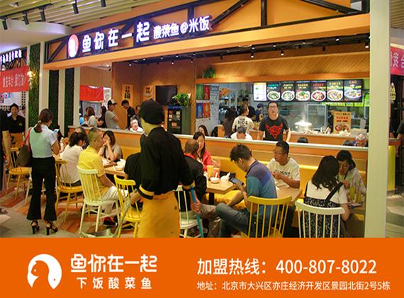 想要酸菜鱼米饭加盟店生意好起来要用好经营手段