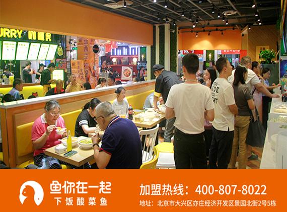 为什么现在酸菜鱼米饭加盟店这么受消费者们的欢迎