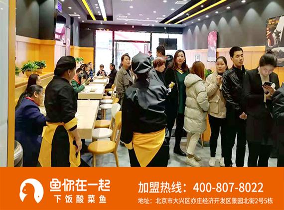 酸菜鱼米饭加盟店应该选对品牌才能在这个行业走向成功