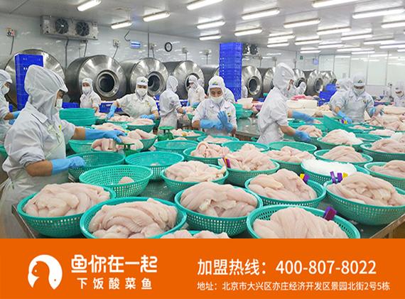 酸菜鱼米饭加盟店创业成功率高,鱼你在一起值得大家信赖