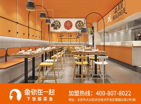 酸菜鱼米饭加盟店选择鱼你在一起才容易为走向成功