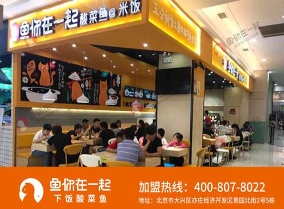 酸菜鱼米饭加盟连锁店店长职责是什么?想方设法增加销售量