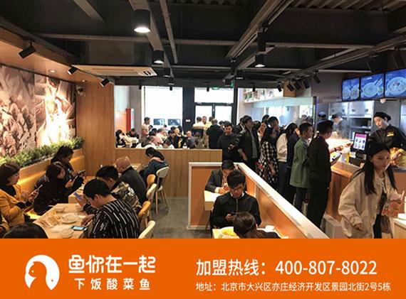 经营酸菜鱼米饭加盟连锁店就要选择鱼你在一起创业好品牌