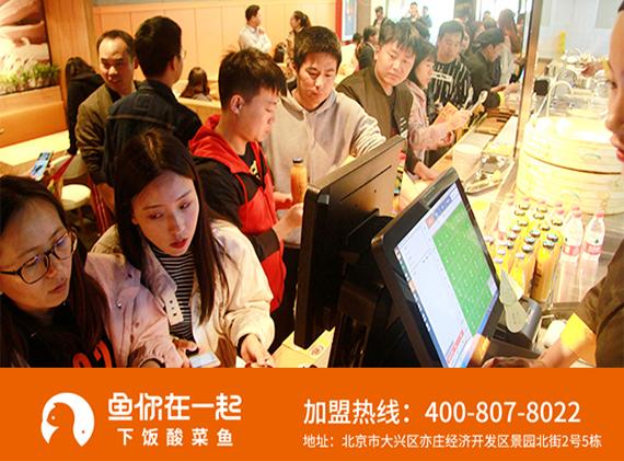 创业酸菜鱼米饭加盟店会亏本吗?鱼你在一起降低风险