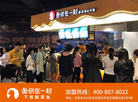 北京快餐加盟选择哪个品牌?鱼你在一起酸菜鱼加盟值得选择