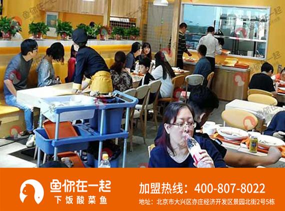 酸菜鱼米饭加盟店加盟过后的开店流程