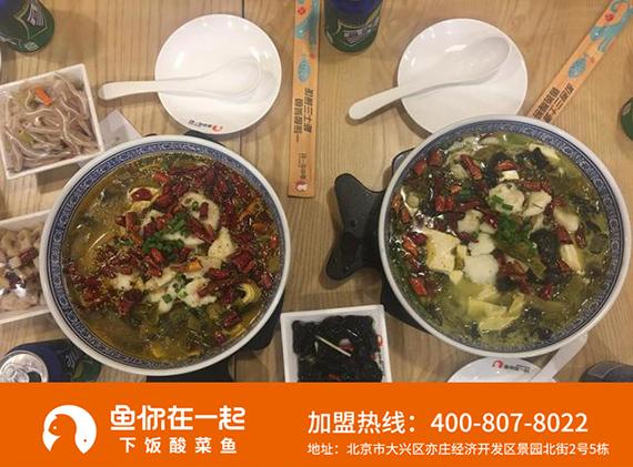 鱼你在一起下饭酸菜鱼,酸菜鱼米饭加盟店经营要让消费者信赖