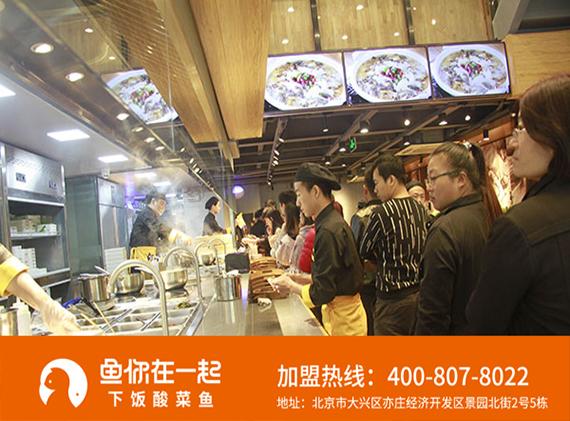 鱼你在一起酸菜鱼加盟,酸菜鱼米饭加盟店的经营要用心管理
