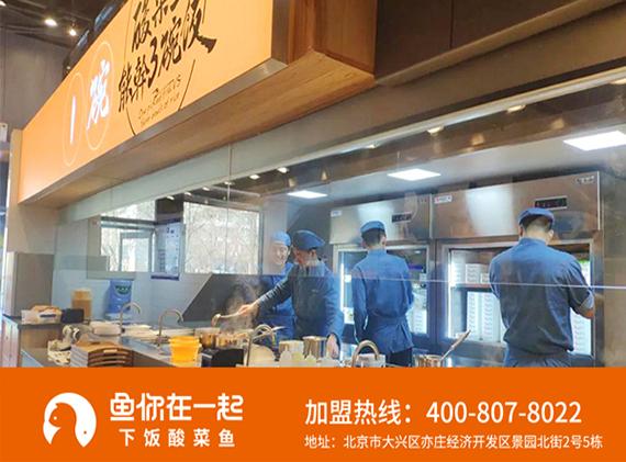 鱼你在一起酸菜鱼,酸菜鱼米饭加盟连锁店开到小区地段有生意吗