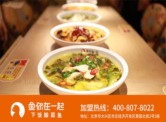 鱼你在一起,酸菜鱼米饭加盟连锁店经营怎样通过营销策略增加营业额